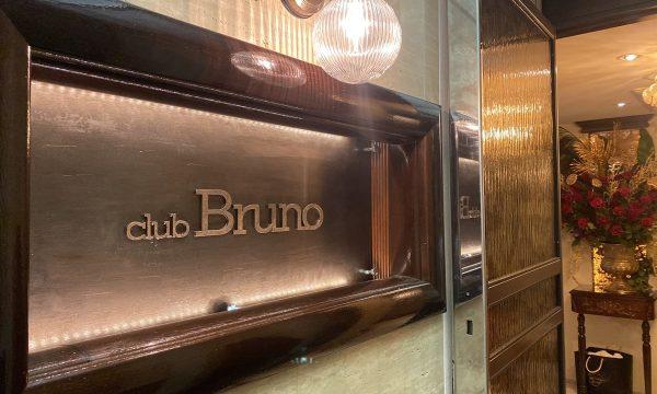 エントランス 銀座会員制高級クラブ『Bruno』 ホステス公式求人